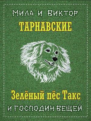 ☔Зелёный пёс Такс и Господин Вещей