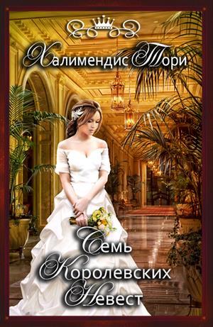Семь королевских невест