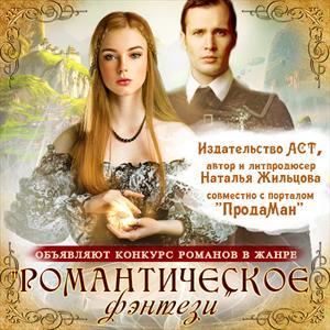 Романтическое фэнтези