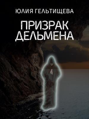 Призрак Дельмена