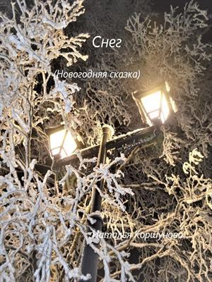 Снег (Новогодняя сказка)