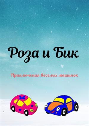 """Роза и Бик. История пятая - """" Настоящий друг"""""""