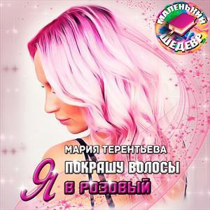 Я покрашу волосы в розовый