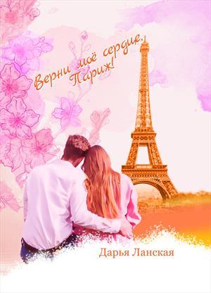 Верни мое сердце, Париж!