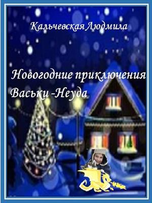Новогодние приключения Васьки-Неуда