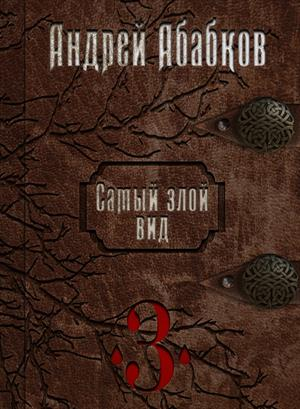Самый злой вид 3 - Кровавые герои