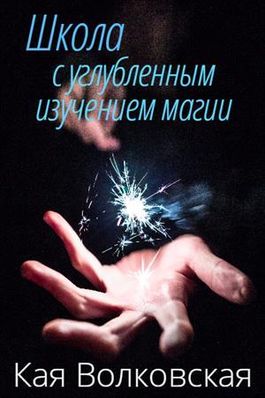 Школа с углубленным изучением магии