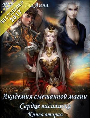 Академия смешанной магии 2. Сердце василиска
