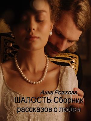 Шалость: сборник рассказов о любви