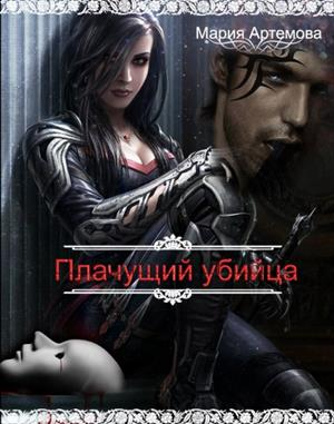Плачущий убийца
