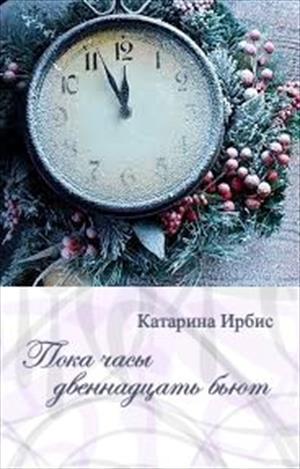 Пока часы двенадцать бьют