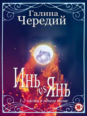Инь vs Янь. Книги 1-2