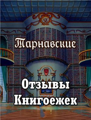Книгоежки