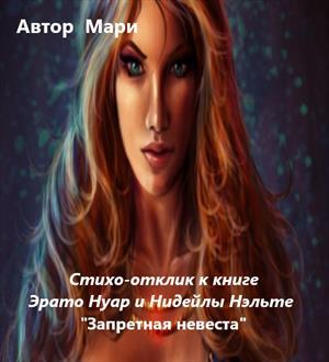 """Вдохновение навеянное книгой Нидейлы Нельты """"Запретная невеста"""""""