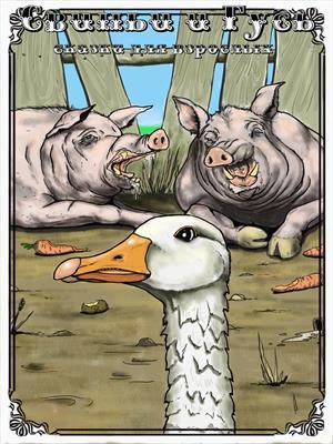 Свиньи и Гусь