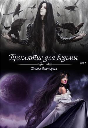 Проклятие для ведьмы