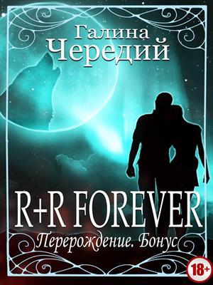 R+R FOREVER (Перерождение. Бонус)