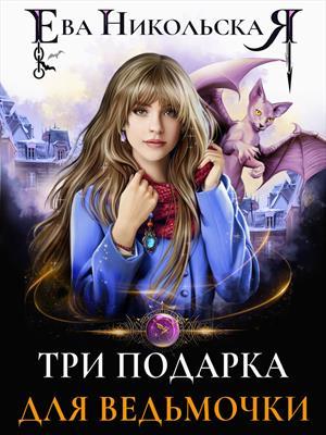 Ведьма ищет дракона