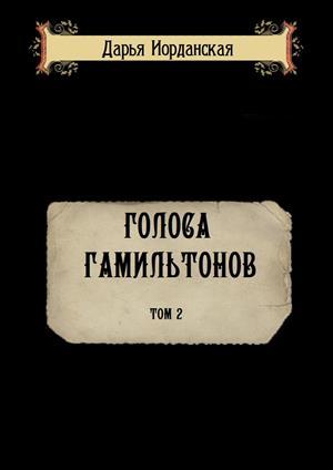 Голоса Гамильтонов. Том 2