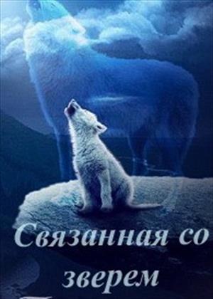 Связанная со зверем