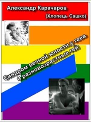 Синдром вечной юности у геев и разновозрастные гей-отношения