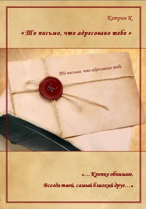 То письмо, что адресовано тебе