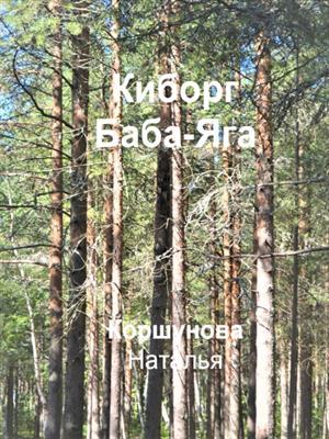 Киборг Баба-Яга