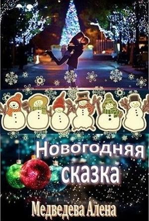 Новогодняя...