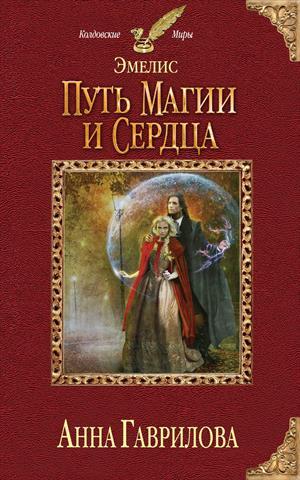 Эмелис 1. Путь магии и сердца
