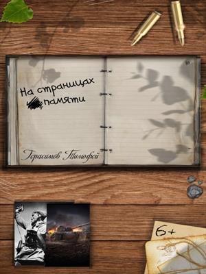 На страница памяти