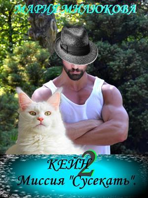 """Кейн 2. Миссия """"сусекать""""."""