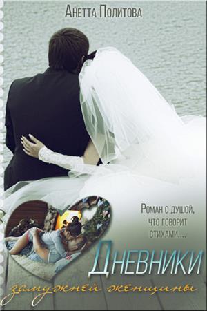 Дневники замужней женщины