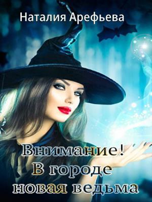 Внимание! В городе новая ведьма!