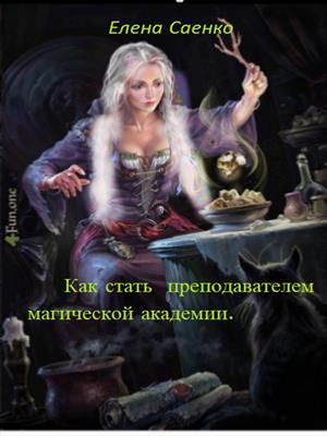 Как стать преподавателем магической академии