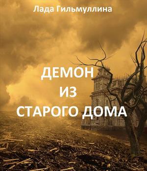 Демон из старого дома