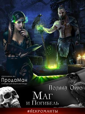 Маг и погибель