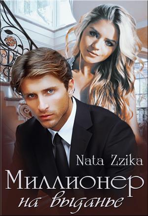 Миллионер на выданье. Nata Zzika