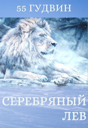Серебряный лев