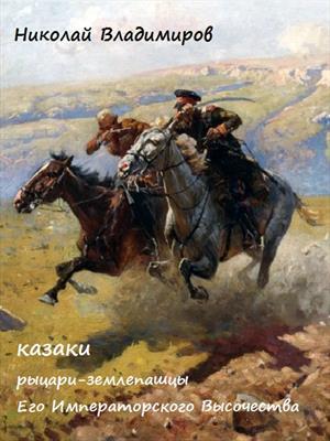 Казаки: рыцари-землепашцы Его Императорского Высочества.