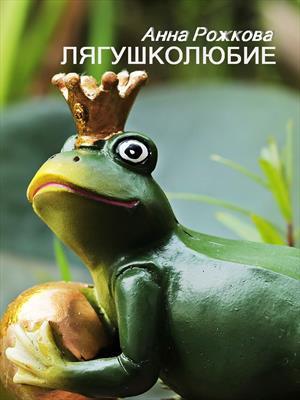 Лягушколюбие