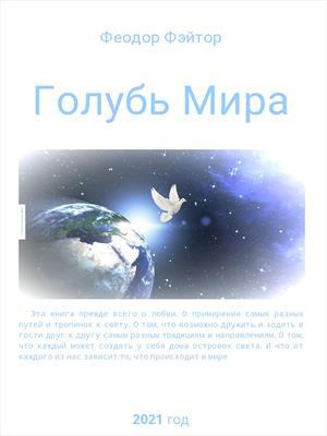 Сборник стихотворений Голубь Мира