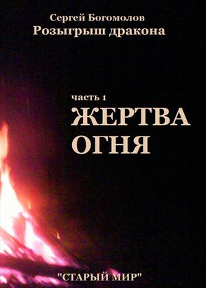 Жертва огня