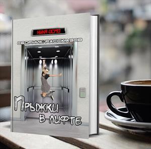 📚Сборник рассказов ♦Прыжки в лифте♦