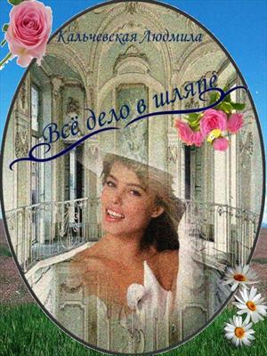 Шляпница - герцогиня