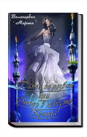 Танец по лезвию или Отбор в невесты Принца!
