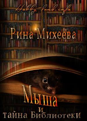 Мыша и тайна Библиотеки
