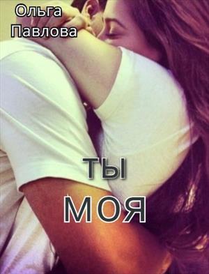 Ты моя