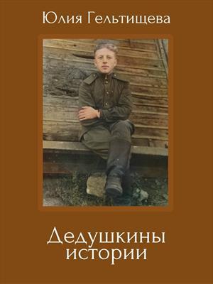 Дедушкины истории