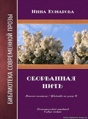 Книга на бумаге-новость от Инны Комаровой