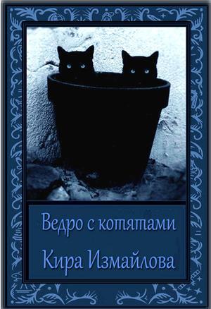 Ведро с котятами